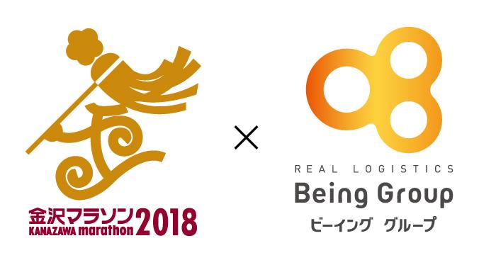金沢マラソン2018 オフィシャル...