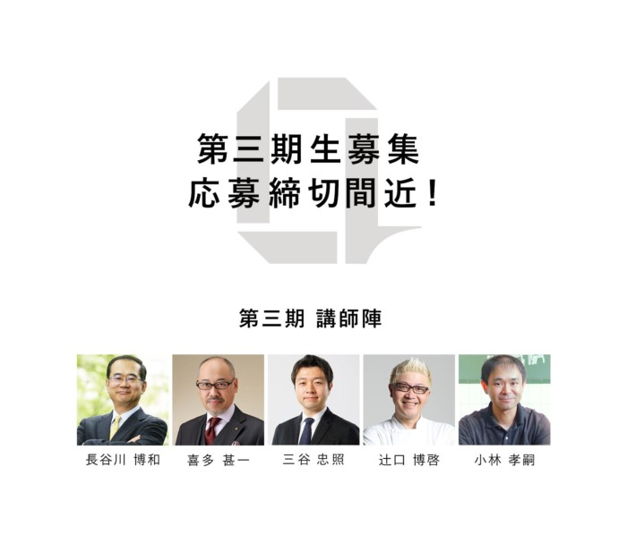 石川イノベーションスクール>3...