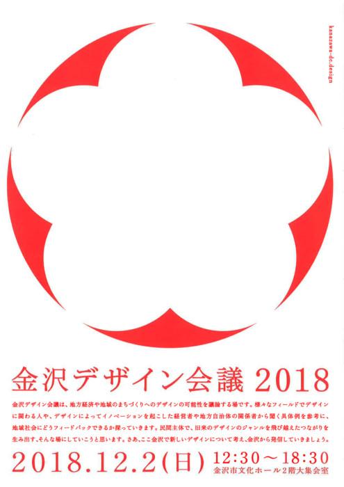 喜多登壇>金沢デザイン会議2018...